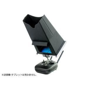 PGY タブレット用モニターフード Pro [P4/P4PRO/P4ADV/Inspire/Matrice他] 7.9インチ[P-GM-102]|fan-field