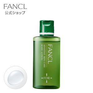 乾燥敏感肌ケア ボディローション 1本 【ファンケル 公式】|fancl-y