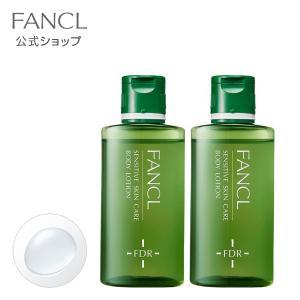 乾燥敏感肌ケア ボディローション 2本 【ファンケル 公式】|fancl-y