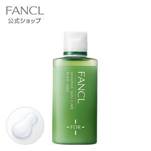 乾燥敏感肌ケア ボディミルク 1本 【ファンケル 公式】|fancl-y