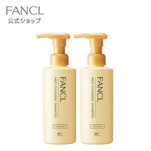 マイルドクレンジング シャンプー 2本 【ファンケル 公式】|fancl-y