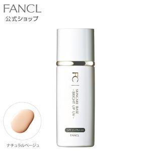 スキンケアベース ブライトアップUV 【ファンケル 公式】|fancl-y