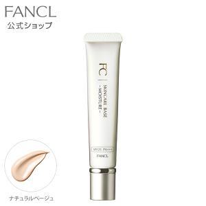 スキンケアベース モイスチャー 【ファンケル 公式】|fancl-y