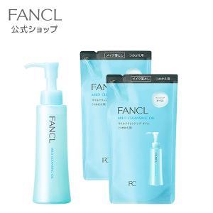 マイルドクレンジング オイル 1本 + レフィル2袋セット 【ファンケル 公式】 [ FANCL 送...