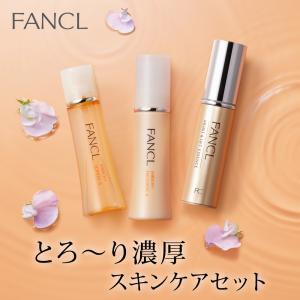 エンリッチ特別セット 【ファンケル 公式】FANCL 化粧水 ローション エイジングケア 無添加