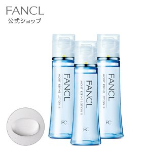モイストリファイン 化粧液 II  しっとり 3本 【ファンケル 公式】化粧水 ローション 保湿 混合肌 普通肌 乾燥肌|fancl-y