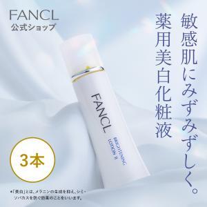 ホワイトニング 化粧液 II しっとり<医薬部外品> 3本 【ファンケル 公式】|fancl-y