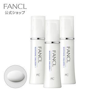 ホワイトニング 乳液 I さっぱり<医薬部外品> 3本 【ファンケル 公式】|fancl-y