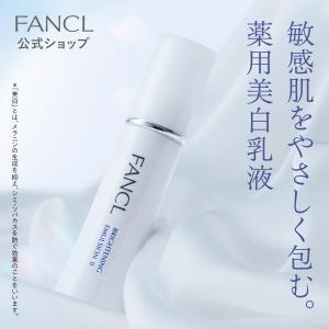 ホワイトニング 乳液 II しっとり<医薬部外品> 1本 【ファンケル 公式】|fancl-y