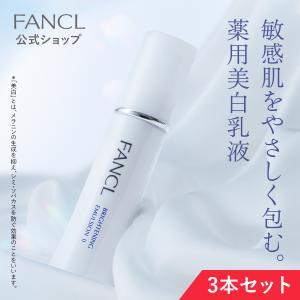 ホワイトニング 乳液 II しっとり<医薬部外品> 3本 【ファンケル 公式】|fancl-y