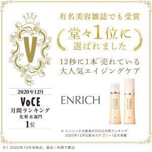エンリッチ 化粧液 I さっぱり 1本 【ファンケル 公式】化粧水 ローション 保湿 脂性肌|fancl-y|04