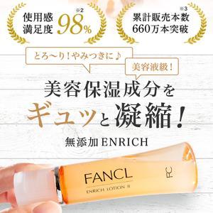 エンリッチ 化粧液 I さっぱり 1本 【ファンケル 公式】化粧水 ローション 保湿 脂性肌|fancl-y|06