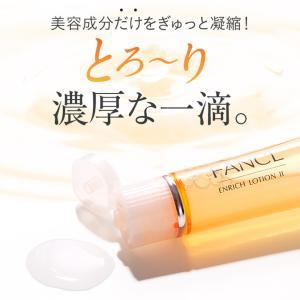 エンリッチ 化粧液 II しっとり 3本 【ファンケル 公式】化粧水 ローション 保湿 混合肌 普通肌 乾燥肌|fancl-y|10