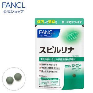 ファンケル 公式 スピルリナ 約30〜75日分 |fancl-y