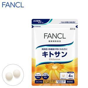 キトサン 約30日分 【ファンケル 公式】|fancl-y