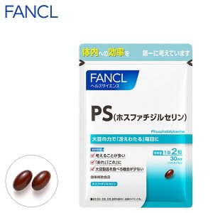PS(ホスファチジルセリン) 約30日分 【ファンケル 公式】|fancl-y