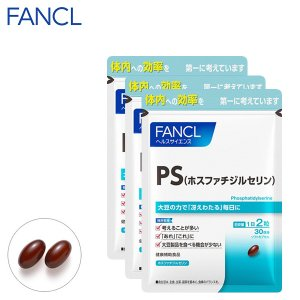 PS(ホスファチジルセリン) 約90日分(徳用3袋セット) 【ファンケル 公式】