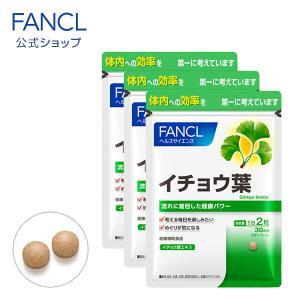 ファンケル いちょう葉 約90日分(徳用3袋セット)