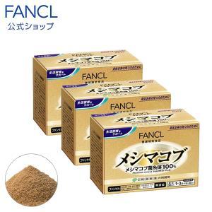 メシマコブ 約30〜90日分(徳用3個セット) 【ファンケル 公式】|fancl-y