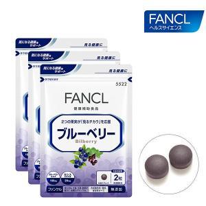 ブルーベリー 約90日分(徳用3袋セット) 【ファンケル 公式】|fancl-y