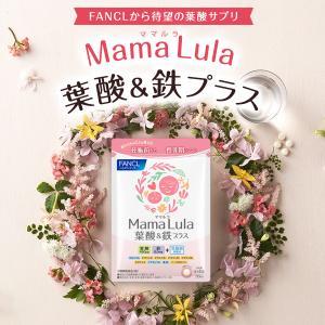 Mama Lula (ママルラ) 葉酸&鉄プラス 約30日分 【ファンケル 公式】 葉酸 鉄 サプリメント 無添加 FANCL 送料無料 fancl-y 03