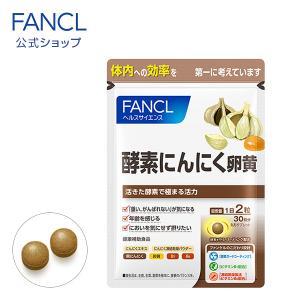 ファンケル 酵素にんにく卵黄 約30日分