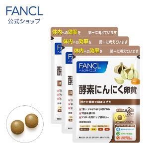 ファンケル 公式 酵素にんにく卵黄 約90日分(徳用3袋セット)