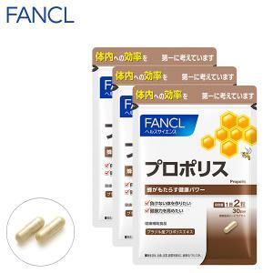 プロポリス(カプセル) 約90日分(徳用3袋セット) 【ファンケル 公式】|fancl-y