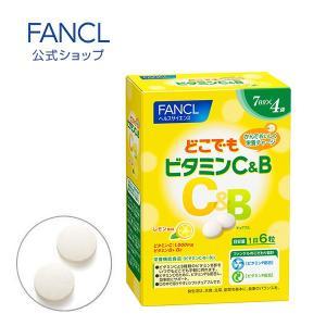 どこでもビタミンC&B 約4週間分 【ファンケル 公式】[FANCL サプリメント サプリ ビタミン...
