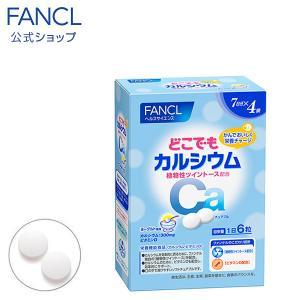 どこでもカルシウム ツイントース配合 約4週間分 【ファンケル 公式】|fancl-y