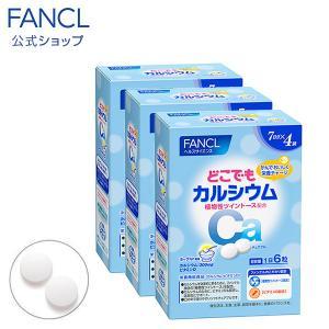 どこでもカルシウム ツイントース配合 約12週間分(徳用3個セット) 【ファンケル 公式】|fancl-y