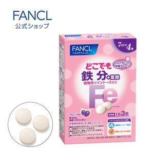 どこでも鉄分 ツイントース配合 約4週間分 【ファンケル 公式】|fancl-y