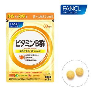 ビタミンB群 約30日分 【ファンケル 公式】|fancl-y
