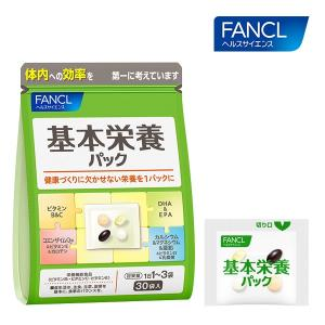 基本栄養パック 10〜30日分 【ファンケル 公式】|fancl-y