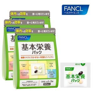 基本栄養パック 30〜90日分(徳用3袋セット) 【ファンケル 公式】