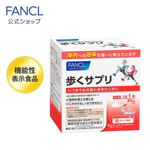 歩くサプリ<機能性表示食品> 約30日分 【ファンケル 公式】|fancl-y