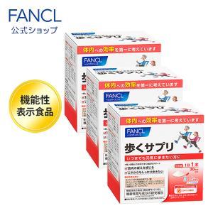 歩くサプリ<機能性表示食品> 約90日分(徳用3個セット) 【ファンケル 公式】|fancl-y
