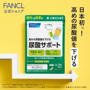 尿酸サポート<機能性表示食品> 約30日分【ファンケル 公式】送料無料 FANCL 尿酸値 アンペロプシン キトサン サプリメント|fancl-y