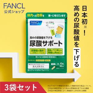 尿酸サポート<機能性表示食品> 約90日分 (徳用3袋セット)【ファンケル 公式】送料無料 FANCL 尿酸値 アンペロプシン キトサン サプリメント|fancl-y