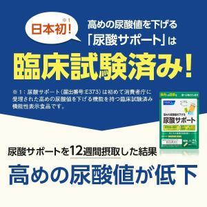 尿酸サポート<機能性表示食品> 約30日分【ファンケル 公式】送料無料 FANCL 尿酸値 アンペロプシン キトサン サプリメント fancl-y 04