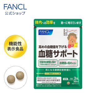 血糖サポート<機能性表示食品> 約30日分 【ファンケル 公式】[サプリメント 血糖値 下げる サプ...