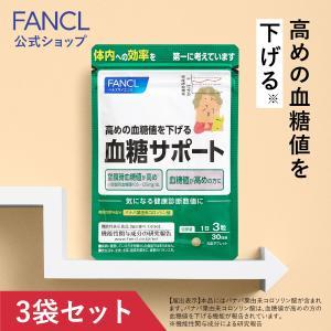 血糖サポート<機能性表示食品> 約90日分(徳用3袋セット) 【ファンケル 公式】|fancl-y