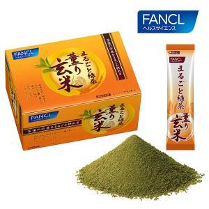 ファンケル まるごと緑茶 薫り玄米 分包