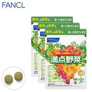 ファンケル 公式 満点野菜 約90日分(徳用3袋セット) ...