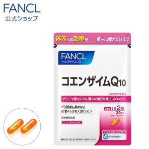 コエンザイムQ10 約30日分 【ファンケル 公式】|fancl-y