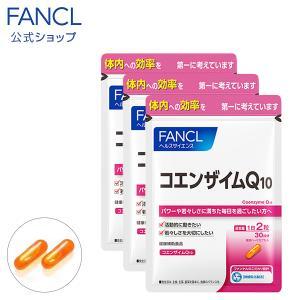 コエンザイムQ10 約90日分(徳用3袋セット) 【ファンケル 公式】|fancl-y