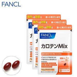 カロテンA ナチュラルミックス 約90日分(徳用3袋セット) 【ファンケル 公式】|fancl-y