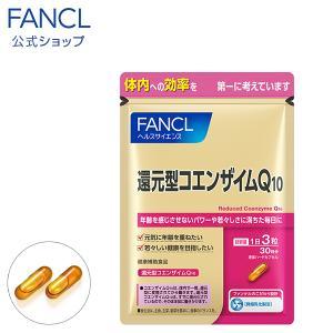 ファンケル 公式 還元型コエンザイムQ10 約30日分 ...