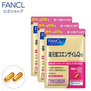 ファンケル 還元型コエンザイムQ10 約90日分(徳用3袋セット)
