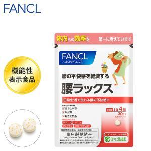 腰ラックス<機能性表示食品> 約30日分 【ファンケル 公式】|fancl-y